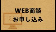 web商談お申し込み